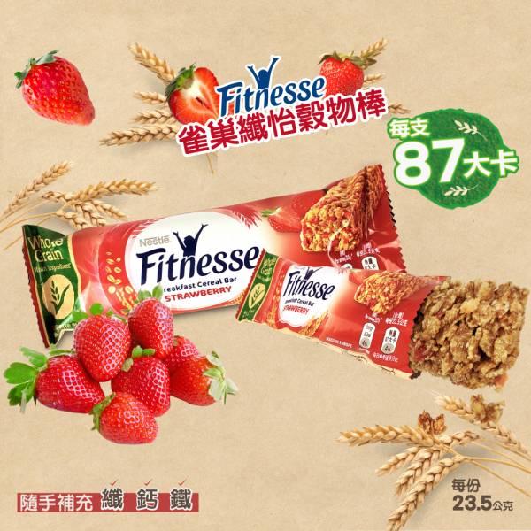 Nestle雀巢纖怡 草莓穀物棒 盒裝/32入