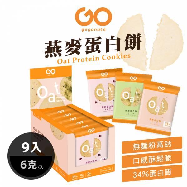 【果果堅果 GoGoNuts】燕麥蛋白餅 盒裝/9入 綜合(蔓越莓/海苔/原味)