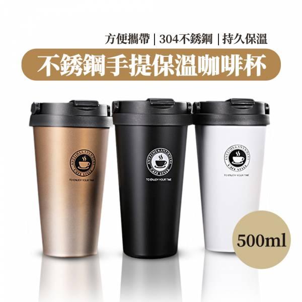 304不銹鋼手提保溫咖啡杯 500ML 不鏽鋼 不銹鋼 咖啡杯 保溫杯 隨行杯 水杯