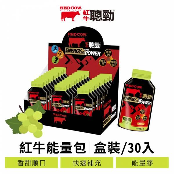 【紅牛】聰勁Energy Gel能量包 盒裝/30入(單包45g) 白葡萄風味 能量膠