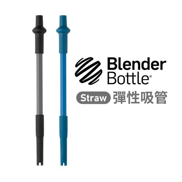 【美國 Blender Bottle】Straw 彈性吸管 (28oz專用)黑/藍兩色 BlenderBottle,Classic,搖搖杯,奶昔杯,shaker,經典搖搖杯 Straw 彈性吸管