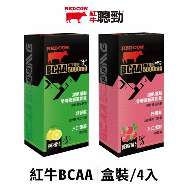 【紅牛】聰勁即溶BCAA 5000mg 盒裝/4入(單包6.5g) 檸檬/蔓越莓口味
