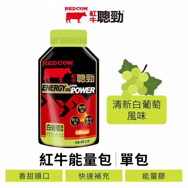 【紅牛】聰勁Energy Gel能量包 單包45g-白葡萄風味 能量膠