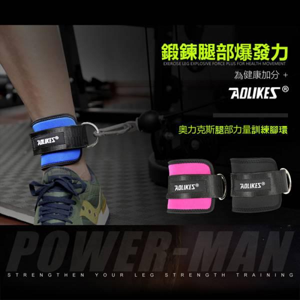 AOLIKES運動訓練腳環 D字環 腳踝扣 黑色/單一入