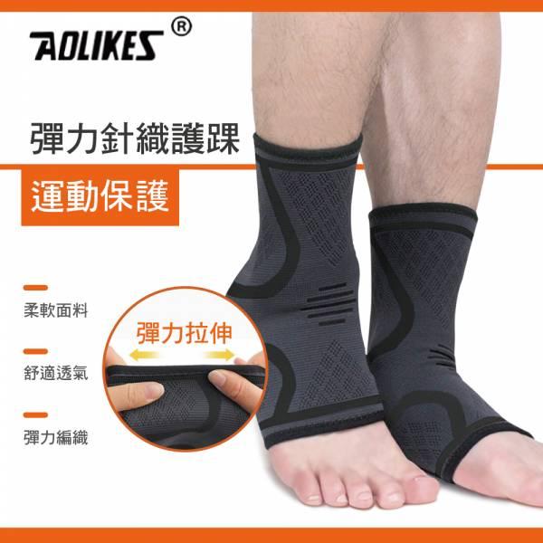 【AOLIKES 彈力針織護踝】運動護踝 運動護具 防護腳踝 透氣護踝 健行護踝 護腳踝 腳踝套 護踝 AOLIKES 彈力針織護踝 運動護踝 運動護具 防護腳踝 透氣護踝 健行護踝 護腳踝 腳踝套 護踝