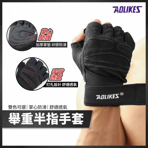 【AOLIKES舉重半指手套】運動手套 健身手套 舉重手套 半指手套 手掌護具 護具 舉重半指手套,運動手套.健身手套,舉重手套,半指手套,手掌護具,護具
