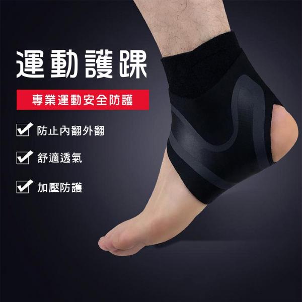 運動護踝 護具 護腳踝 防止傷害/單一入