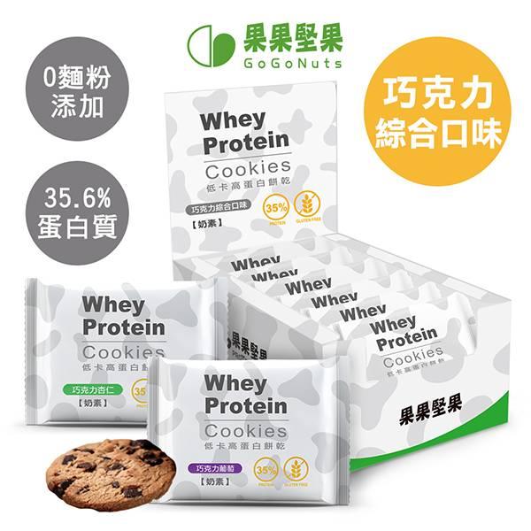 果果堅果 手工蛋白餅乾 盒裝/12入 綜合組(巧克力杏仁6入、巧克力葡萄6入)
