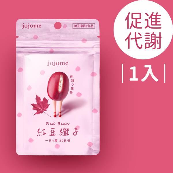jojome紅豆纖子錠(30顆入) 紅豆,紅豆水,消水腫,久坐