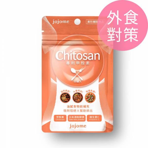 jojome專利甲殼素(30顆入) 甲殼素,減肥,瘦身,包覆油脂,排油瘦身