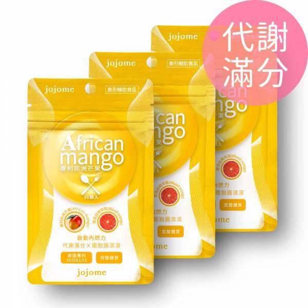 jojome專利非洲芒果膠囊(3袋入)  減肥必備,減肥代謝,代謝,專利非洲芒果,血橙