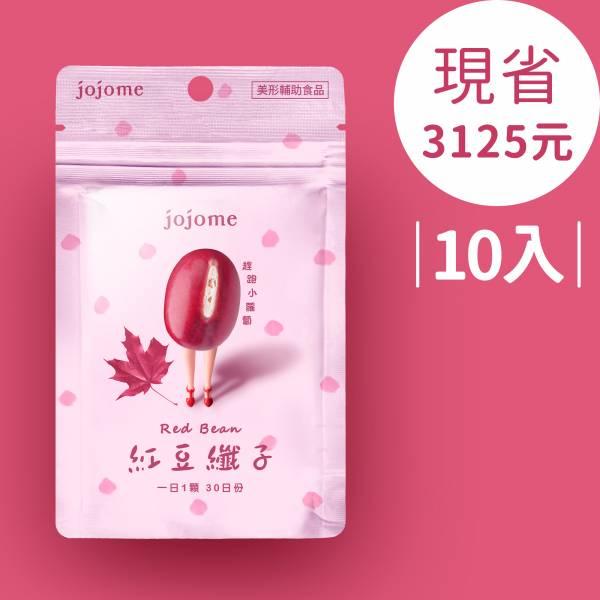 【8折優惠】jojome紅豆纖子錠(10入) 紅豆,紅豆水,消水腫,久坐