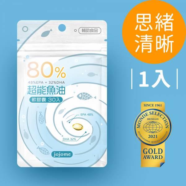 jojome 80%超能魚油(30顆入) 80%超能魚油