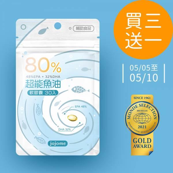 【買3送1】jojome 80%超能魚油(4入) 80%超能魚油