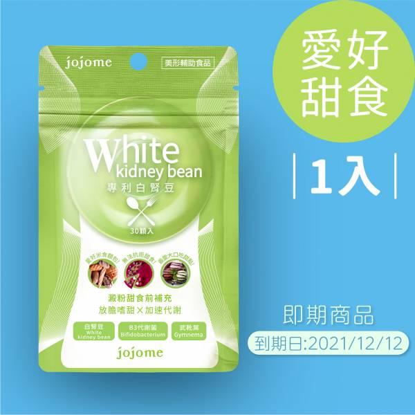 jojome專利白腎豆膠囊(30顆入-即期促銷)) 瘦身保健,減肥必備,白腎豆,拒絕澱粉,甜食救星,武靴藤,益生菌