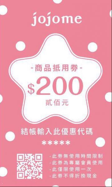 商品抵用劵$200 商品抵用劵,滿額優惠,促銷活動,專屬好禮