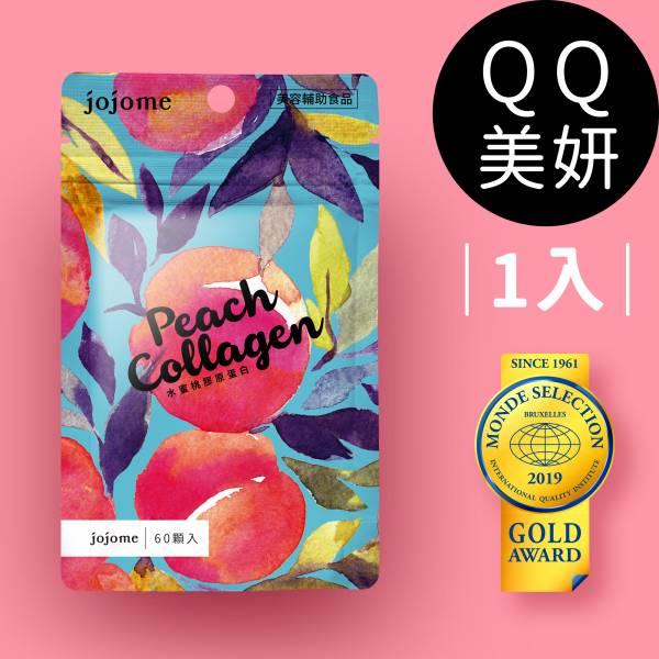 【即期】jojome水蜜桃膠原蛋白錠(60顆入) 水蜜桃,膠原戴白,賽洛美,蘋果肌