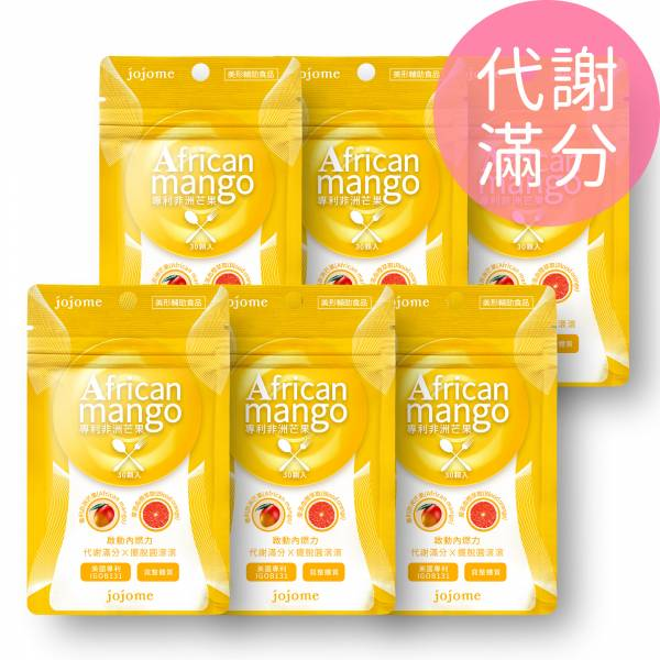 jojome專利非洲芒果膠囊(6袋入) 芒果,非洲,瘦身,代謝
