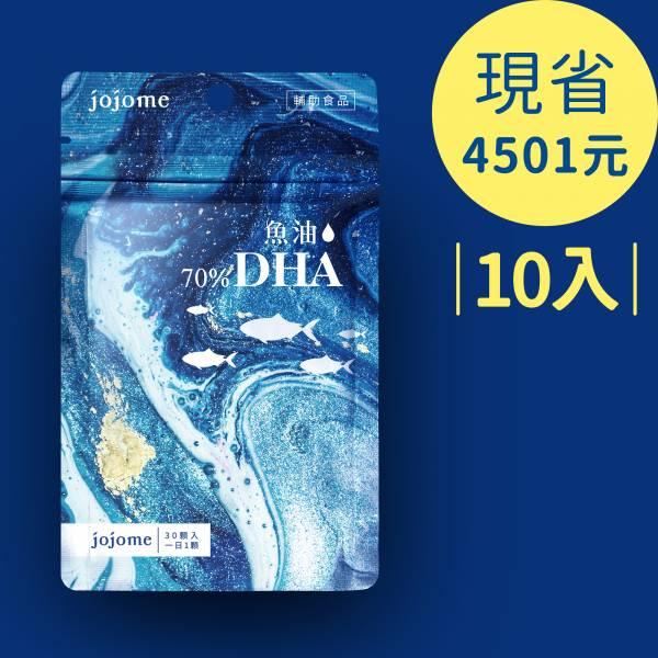 【8折優惠】jojome 70%DHA魚油軟膠囊(10入) DHA,魚油,