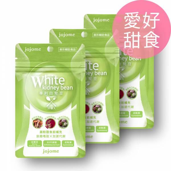 jojome專利白腎豆膠囊(3袋入) 瘦身保健,減肥必備,白腎豆,拒絕澱粉,甜食救星,武靴藤,益生菌