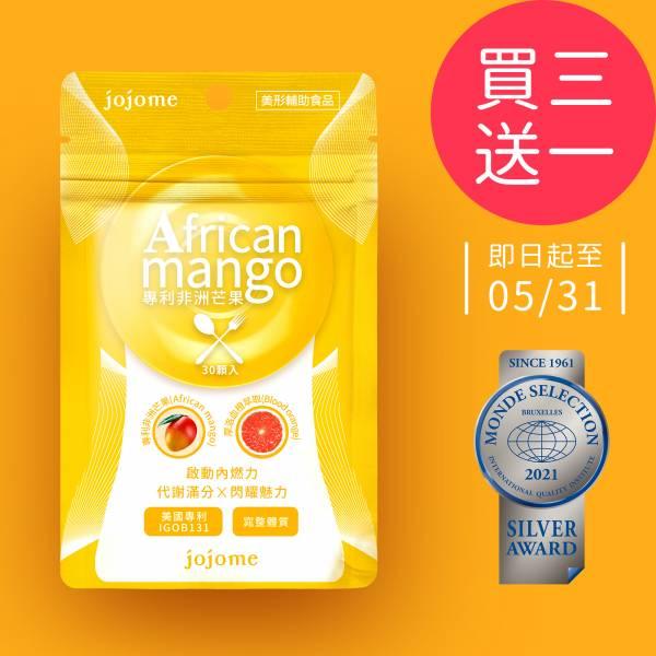 【買3送1】jojome專利非洲芒果膠囊(4入) 減肥必備,減肥代謝,代謝,專利非洲芒果,血橙