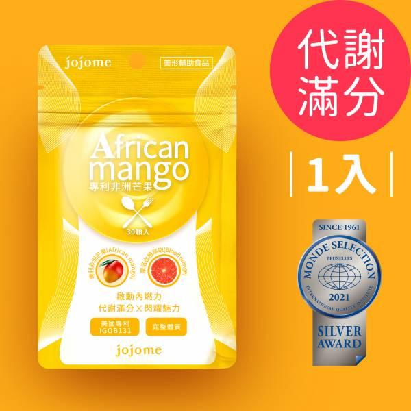 jojome專利非洲芒果膠囊(30顆入) 減肥必備,減肥代謝,代謝,專利非洲芒果,血橙