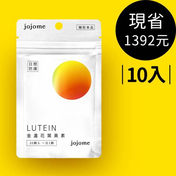【5折優惠】jojome金盞花葉黃素膠囊(10入) 護眼,葉黃素,玉米黃素,黑豆,蝦紅素