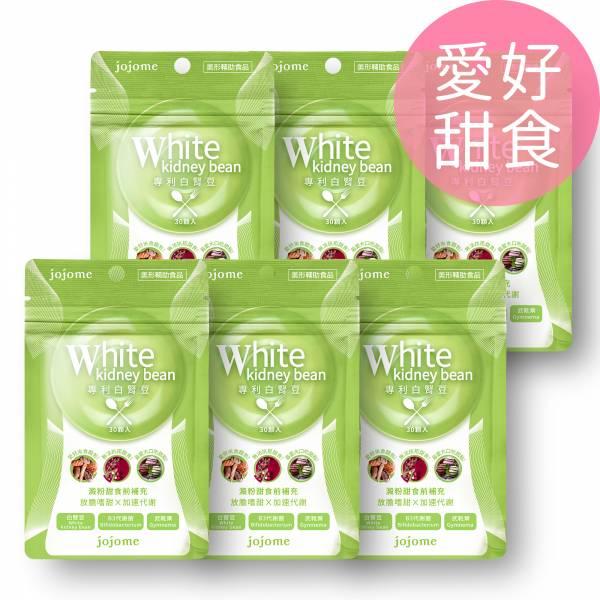jojome專利白腎豆膠囊(6袋入) 瘦身保健,減肥必備,白腎豆,拒絕澱粉,甜食救星,武靴藤,益生菌