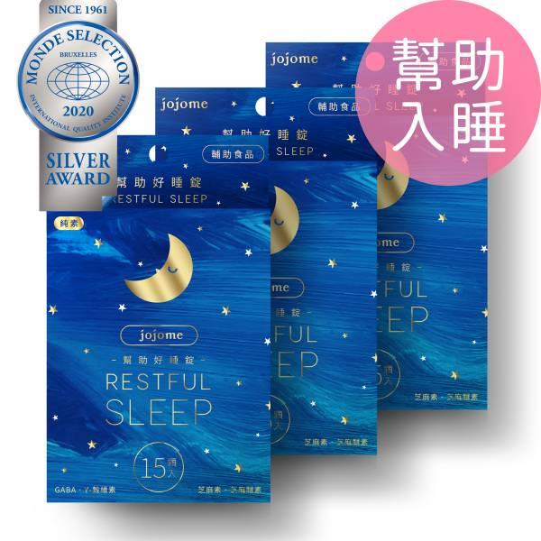 jojome幫助好睡錠(3盒) 失眠,睡覺,芝麻醚素、GABA、穀維素