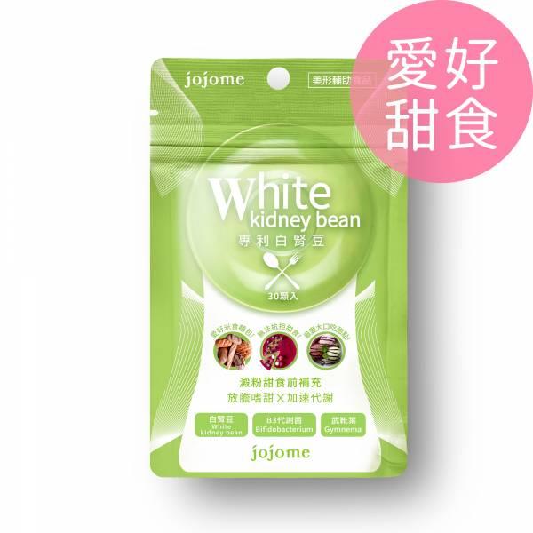 jojome專利白腎豆膠囊(30顆入) 瘦身保健,減肥必備,白腎豆,拒絕澱粉,甜食救星,武靴藤,益生菌