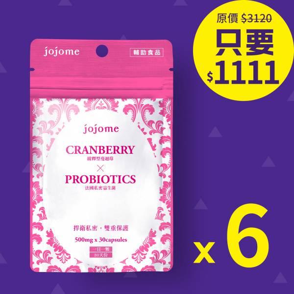 【雙11優惠】jojome蔓越莓緩釋型膠囊益生菌(6袋入) 私密保養,蔓越莓,私密保健,女性保養