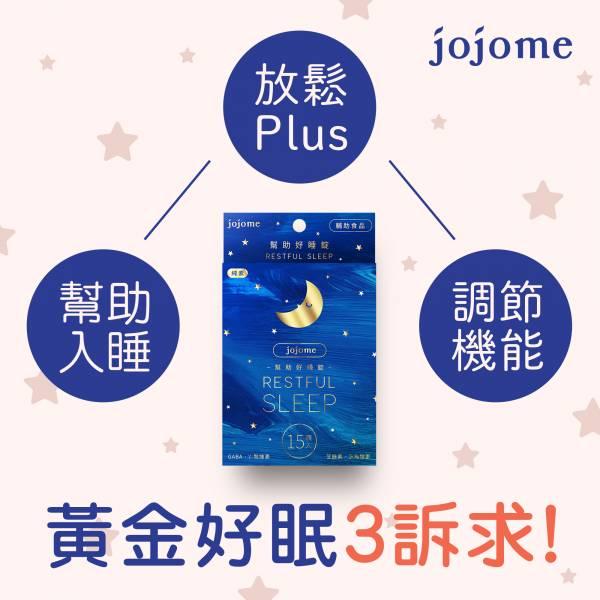 jojome幫助好睡錠-體驗包(三入) 壓力,失眠,好睡,重考,考試
