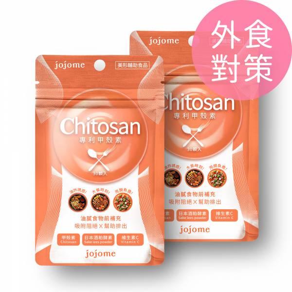 jojome專利甲殼素(2袋入) 甲殼素,減肥,瘦身,包覆油脂,排油瘦身