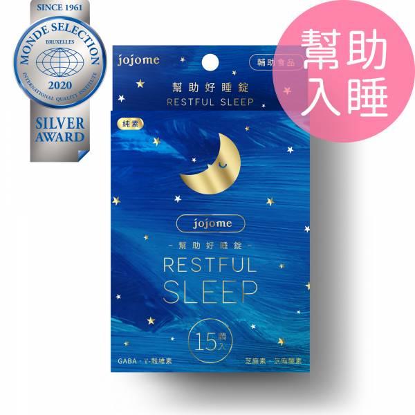 jojome幫助好睡錠(1盒) 失眠,睡覺,芝麻醚素、GABA、穀維素