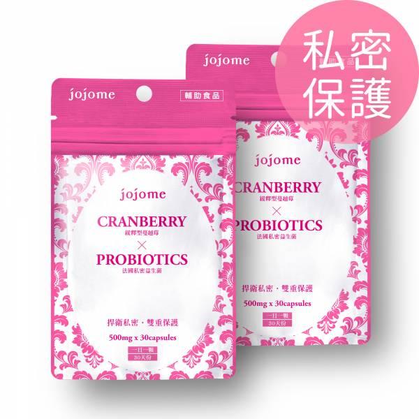 jojome蔓越莓緩釋型膠囊益生菌(2袋入) 私密保養,蔓越莓,私密保健,女性保養