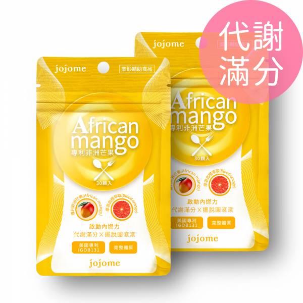jojome專利非洲芒果膠囊(2袋入)  減肥必備,減肥代謝,代謝,專利非洲芒果,血橙