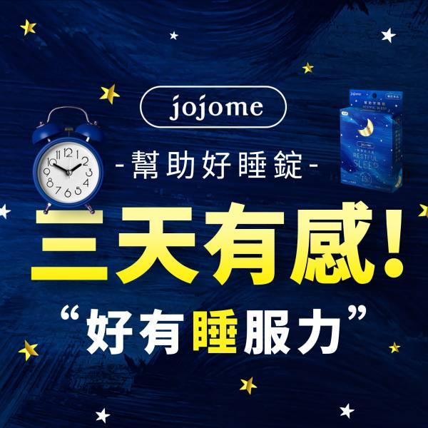 【8折優惠】jojome幫助好睡錠(10盒) 失眠,睡覺,芝麻醚素、GABA、穀維素