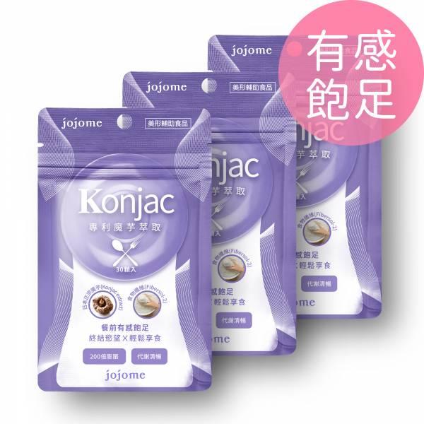 jojome專利魔芋萃取膠囊(3袋入) 魔芋,飽足感,減肥,食慾