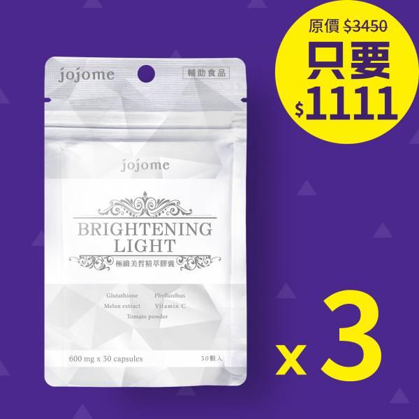 【雙11優惠】jojome極緻美皙精萃膠囊(3袋入) 美白膠囊,美白,股胱甘肽,美白保養