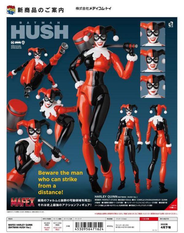 【04月預購】MAFEX 哈莉·奎茵 可動人形《蝙蝠俠:緘默》 MAFEX 哈莉·奎茵 可動人形《蝙蝠俠:緘默》