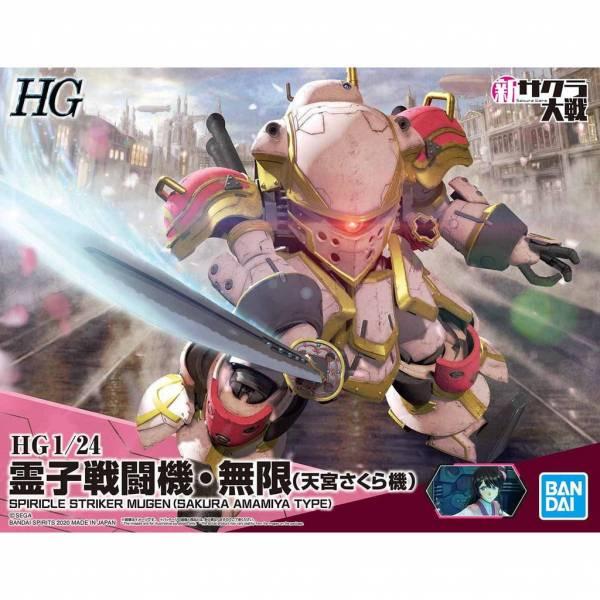 HG 1/24 靈子戰鬥機・無限 (天宮 櫻 座機)鋼彈 HG 1/24 靈子戰鬥機・無限 (天宮 櫻 座機)