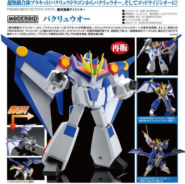 【10月預購】GSC 組裝模型 MODEROID 絕對無敵 變形雷神王 GSC 組裝模型 MODEROID 絕對無敵 變形雷神王