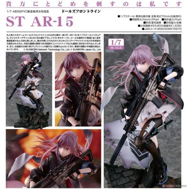 【05月預購】代理版 Phat! 少女前線 ST AR-15 1/7 代理版 Phat! 少女前線 ST AR-15 1/7