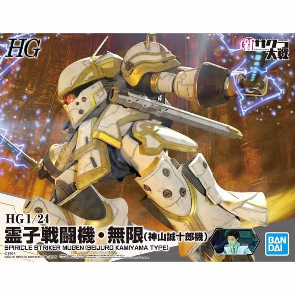 HG 1/24 靈子戰鬥機・無限 (神山 誠十郎 座機)鋼彈 HG 1/24 靈子戰鬥機・無限 (神山 誠十郎 座機)