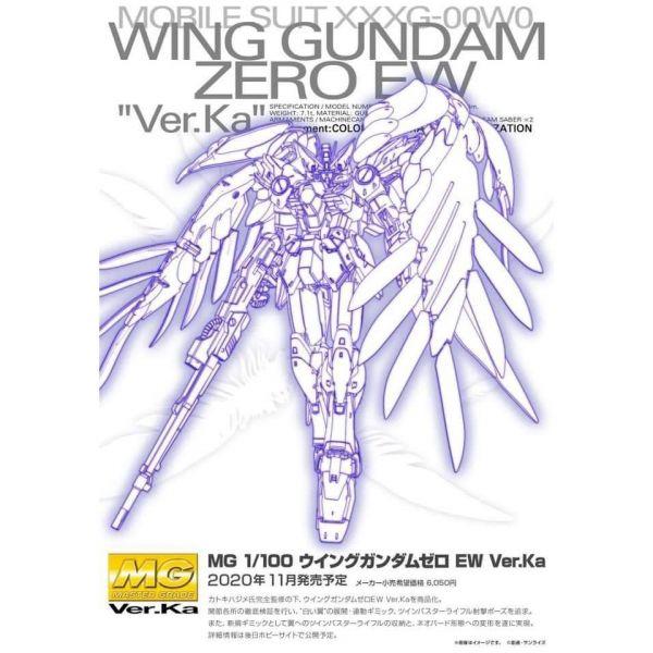 【現貨】MG 1/100 鋼彈W XXXG-00W0 飛翼鋼彈零式EW 天使鋼彈  MG 1/100 鋼彈W XXXG-00W0 飛翼鋼彈零式EW 天使鋼彈