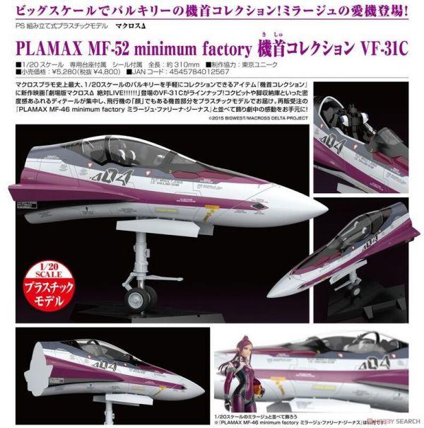 【2022/01月預購】代理版 PLAMAX MF-52 minimum factory 機頭系列 代理版 PLAMAX MF-52 minimum factory 機頭系列