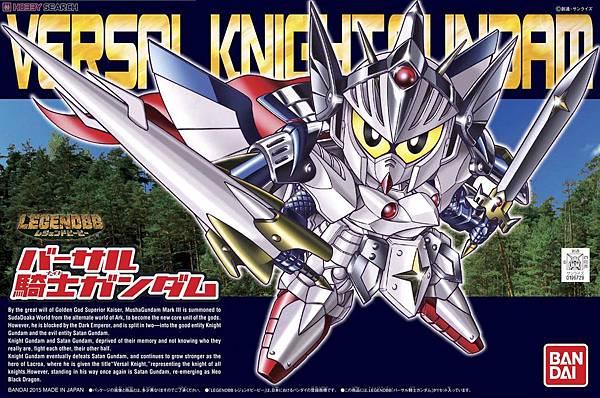 BB戰士399 Legend 萬能騎士鋼彈 BB戰士399 Legend 萬能騎士鋼彈