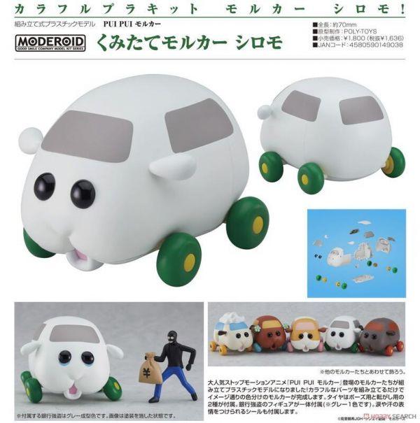 【01月預購】 代理版 MODEROID 天竺鼠車車 西羅摩 組裝模型  代理版 MODEROID 天竺鼠車車 西羅摩 組裝模型