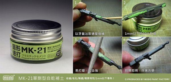 【現貨】摩多製漆MODO MK-21自乾型補土 摩多製漆MODO MK-21自乾型補土