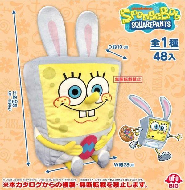 【2022/02月預購】 SK JAPAN 海綿寶寶 復活節BIG絨毛 娃娃  SK JAPAN 海綿寶寶 復活節BIG絨毛 娃娃
